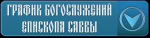 График Богослужений Преосвященного Саввы, епископа Валуйского и Алексеевского на МАРТ