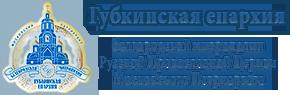 Официальный сайт Губкинской епархии Белгородской митрополии Русской Православной Церкви Московского Патриархата