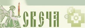 Свеча. Православный форум для теплого и душевного общения